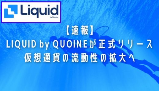 【速報】LIQUID by QUOINEが正式リリース | 仮想通貨の流動性の拡大へ