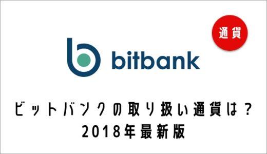 ビットバンク(bitbank)取り扱い通貨は?2018年最新版