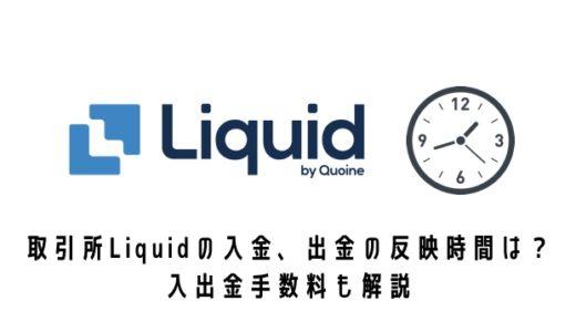 Liquid by Quoine(リキッド)の入金、出金の反映時間は?入出金手数料も解説