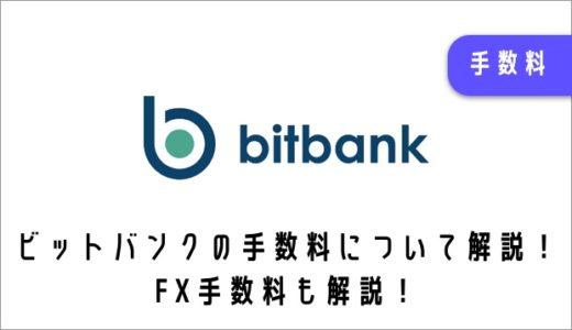 ビットバンク(bitbank)の手数料について解説!FX手数料も解説!