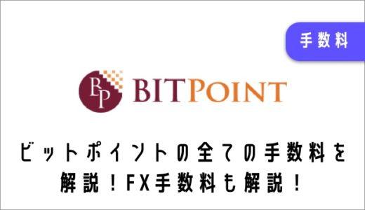 ビットポイント(BITPOINT)の全ての手数料を解説!FX手数料も解説!