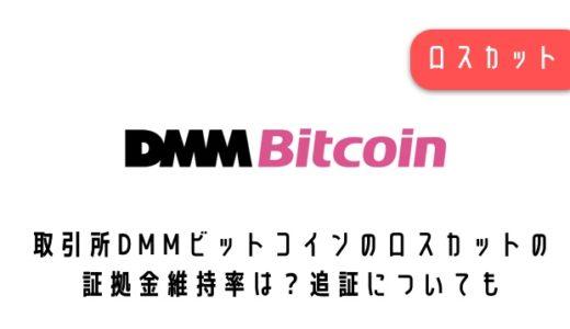 取引所DMMビットコインのロスカットの証拠金維持率は?追証についても