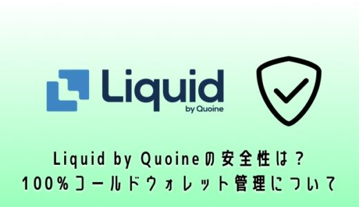 Liquid by Quoineの安全性は?100%コールドウォレット管理について