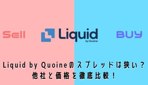 Liquid by Quoine(リキッド)のスプレッドは狭い?他社と価格を徹底比較!