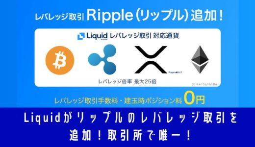 Liquidがリップル(XRP)のレバレッジ取引(FX)を追加!取引所で唯一!