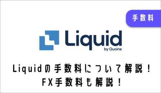 Liquid by Quoine(リキッド)のすべての手数料を解説!FX手数料も解説!