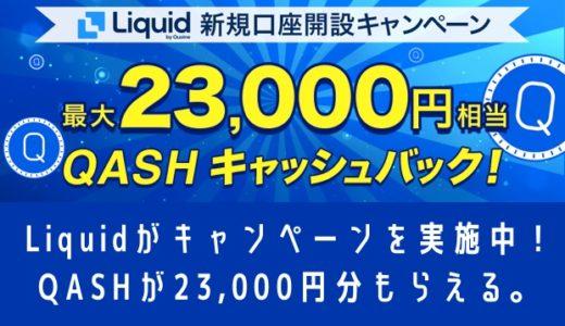 Liquidがキャンペーンを実施中!QASHが23,000円分もらえる。