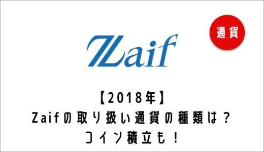 【2018年】Zaif(ザイフ)の取り扱い通貨の種類は?コイン積立も!