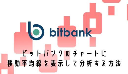 ビットバンク(bitbank)のチャートに移動平均線を表示して分析する方法