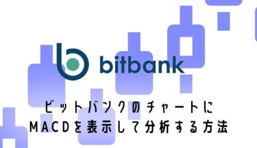 ビットバンク(bitbank)のチャートにMACDを表示して分析する方法