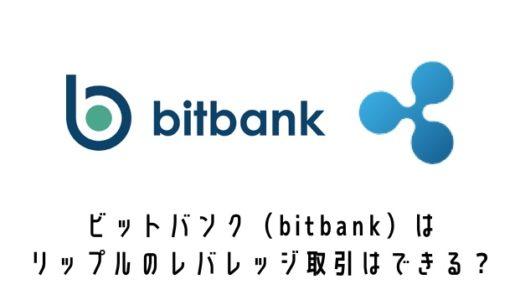 ビットバンク(bitbank)はリップルのレバレッジ取引はできる?