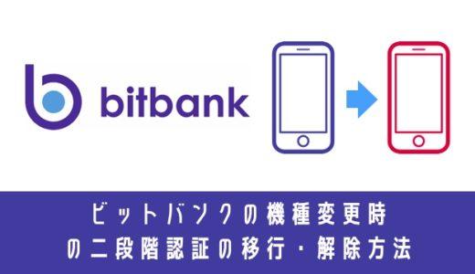 ビットバンク(bitbank)の機種変更時の二段階認証の移行・解除方法