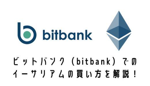 ビットバンク(bitbank)でのイーサリアムの買い方を解説!画像付き