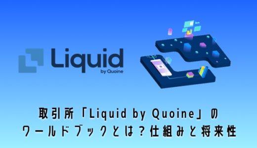 取引所「Liquid by Quoine」のワールドブックとは?仕組みと将来性