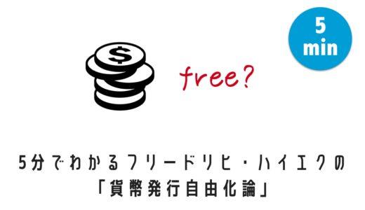 5分でわかるフリードリヒ・ハイエクの「貨幣発行自由化論」| わかりやすく要約