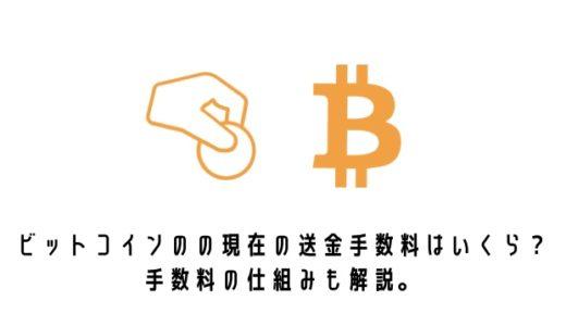 ビットコインの(bitcoin)の現在の送金手数料はいくら? 手数料の仕組みも解説。