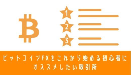 ビットコインFXをこれから始める初心者にオススメしたい取引所4選。ツール / 取引量 / 手数料等で比較。