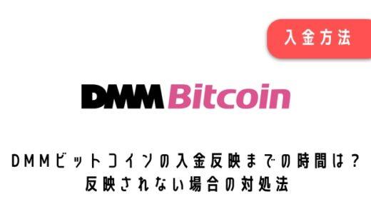 DMMビットコインの入金反映までの時間は? 反映されない場合の対処法や入金方法。