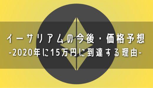 イーサリアム(Ethereum)の今後の価格予想-2020年に15万円に到達する理由-