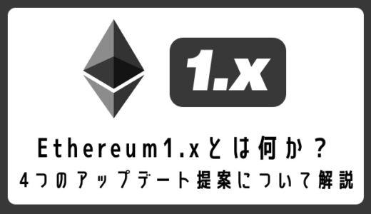イーサリアム1.x(Ethereum1.x)とは何か? 4つのアップデート提案について解説