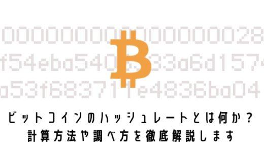 ビットコインのハッシュレートとは何か? 計算方法や調べ方を徹底解説します。セキュリティとの関係も解説。