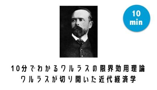 10分でわかるワルラスの限界効用理論 | わかりやすく解説。近代経済学の始まり。