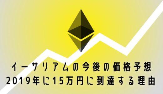 イーサリアム(Ethereum)の今後の価格予想。2019年に15万円に到達する理由。