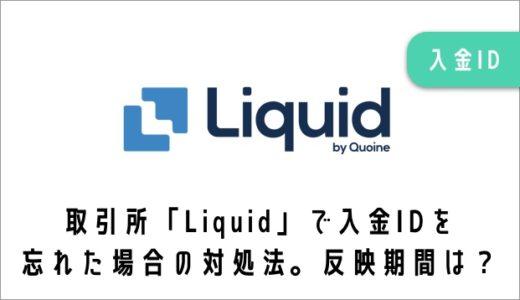取引所「Liquid」で入金IDを忘れた場合の対処法。忘れた際の反映期間は?