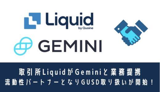 QUOINE社の取引所LiquidがGemini(ジェミニ)と業務提携。流動性パートナーとなりGUSD取り扱いが開始!取引高の増加に期待。