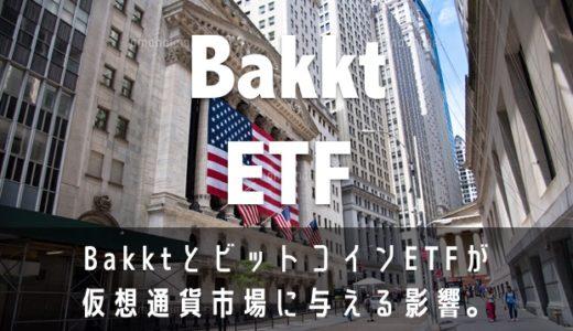 BakktとビットコインETFが仮想通貨市場に与える影響。ゴールドETFと比較。