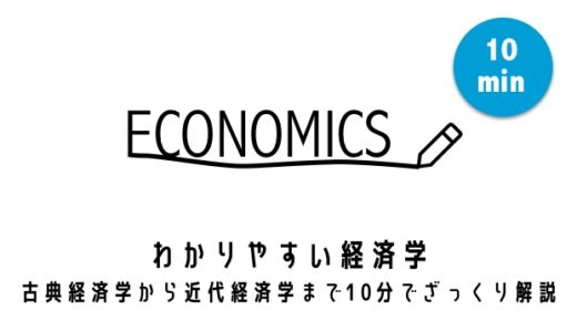 わかりやすい経済学。古典経済学から近代経済学まで10分でざっくり解説
