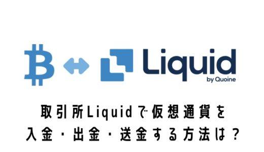 取引所Liquidで仮想通貨を入金・出金・送金する方法は? 誤送金した場合の対処法も解説