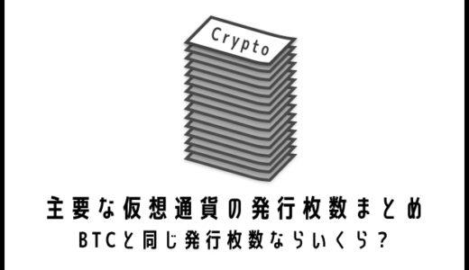 仮想通貨の発行枚数を主要な通貨でまとめてみた。BTCと同じ発行枚数ならいくら?【2019年最新】