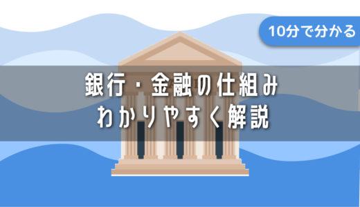 銀行と金融の仕組みをわかりやすく図解 – 信用創造、銀行、利子が10分で分かる
