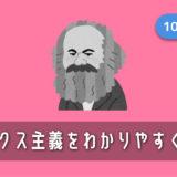 マルクス主義をわかりやすく解説 - 思想や問題点を10分で簡単に説明 -