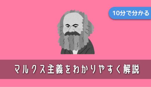 マルクス主義をわかりやすく解説 – 思想や問題点を10分で簡単に説明 –