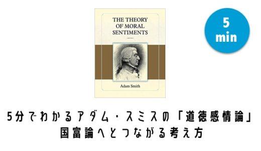 5分でわかるアダム・スミスの「道徳感情論」要約。国富論へとつながる考え方
