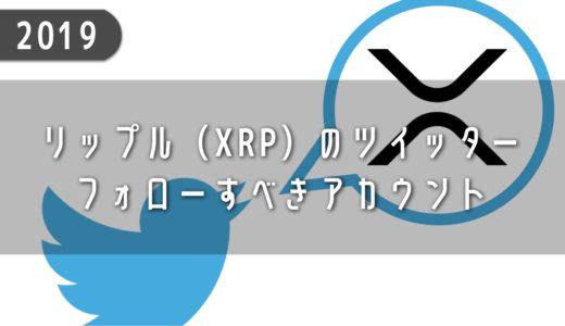 【2019年】仮想通貨リップル(XRP)のツイッターでフォローすべきアカウント12選!インフルエンサーやブロガーを総まとめ