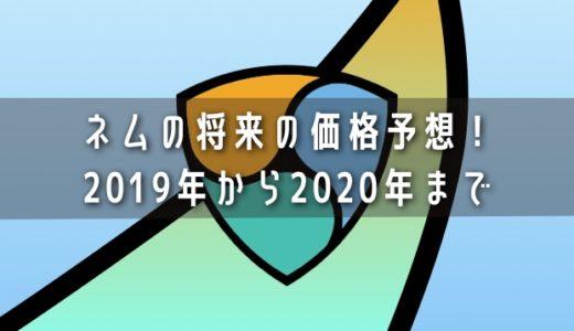 仮想通貨ネム(NEM/XEM)の将来の価格予想!2019年から2020年までしてみた。
