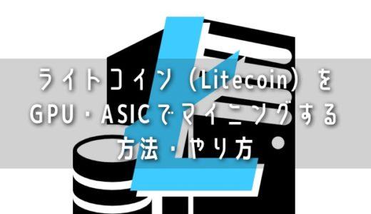 ライトコイン(Litecoin)をGPU・ASICでマイニングする方法・やり方