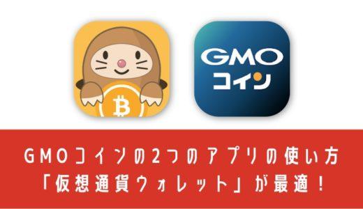 GMOコインの2つのアプリの使い方 -スマホ取引は「仮想通貨ウォレット」が最適!