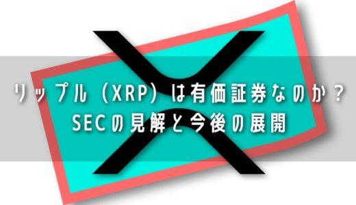 リップル(XRP)は有価証券なのか? SECの見解と今後の展開
