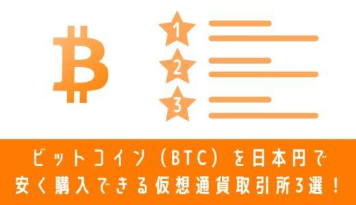 ビットコイン(BTC)を日本円で安く購入できる仮想通貨取引所3選!
