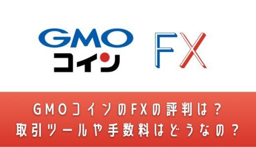 GMOコインのFX(レバレッジ取引)の評判は? 取引ツールや手数料はどうなの?