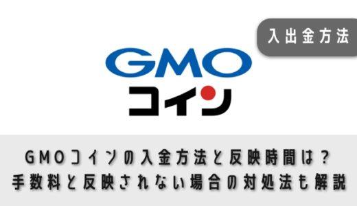 GMOコインの入金方法と反映時間は? 手数料と反映されない場合の対処法も解説