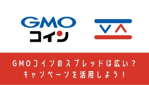 【2019年】GMOコインのスプレッドは広い? キャンペーンを活用しよう!