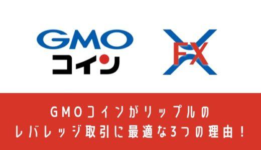 GMOコインがリップル(XRP)のレバレッジ取引(FX)に最適な3つの理由!