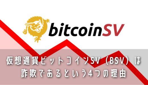 仮想通貨ビットコインSV(BSV)は詐欺(スキャム)であるという4つの理由