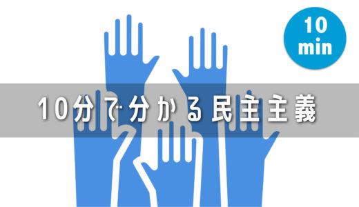 10分で分かる民主主義 – わかりやすく歴史や日本でいつから始まったのかを解説