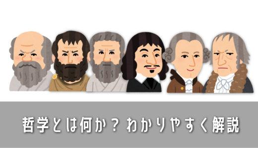 哲学とは何か? 重要な哲学者の思想を歴史に沿ってわかりやすく解説